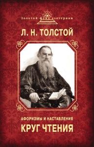 Круг чтения Толстого
