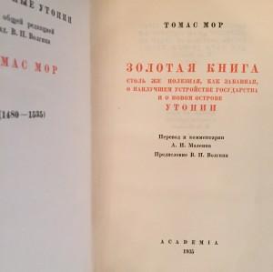 Утопия Томаса Мора