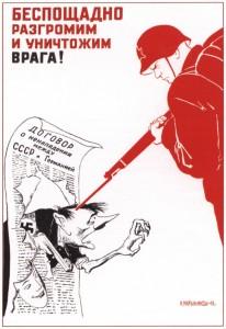 Антигитлеровский плакат