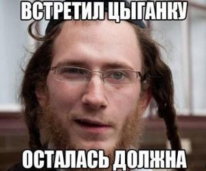 Встретил цыганку